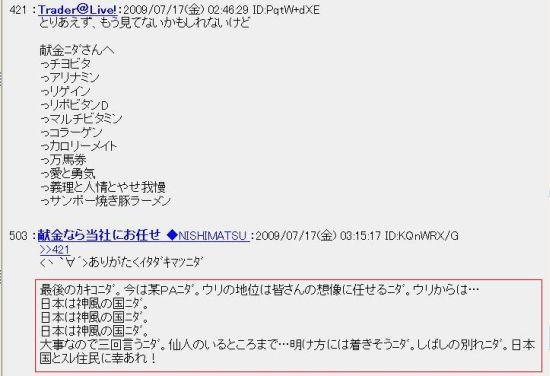20090717chi2.jpg