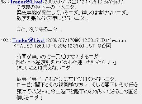 20090717chi3.jpg