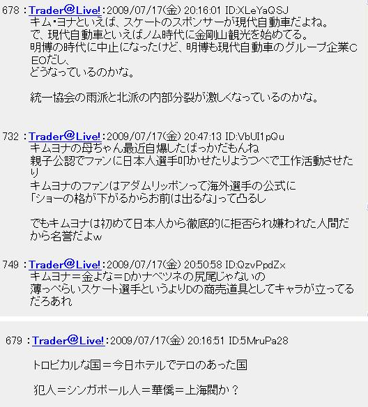 20090717chi8.jpg