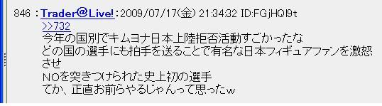 20090717kimo.jpg