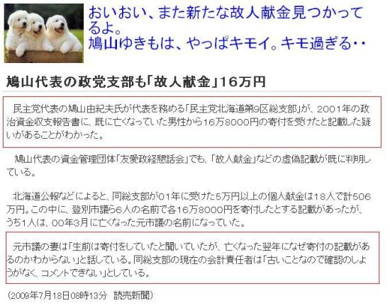 20090718hatokojin1.jpg
