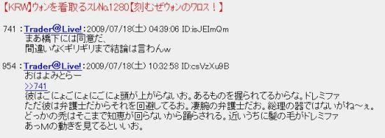 20090718hshi1.jpg