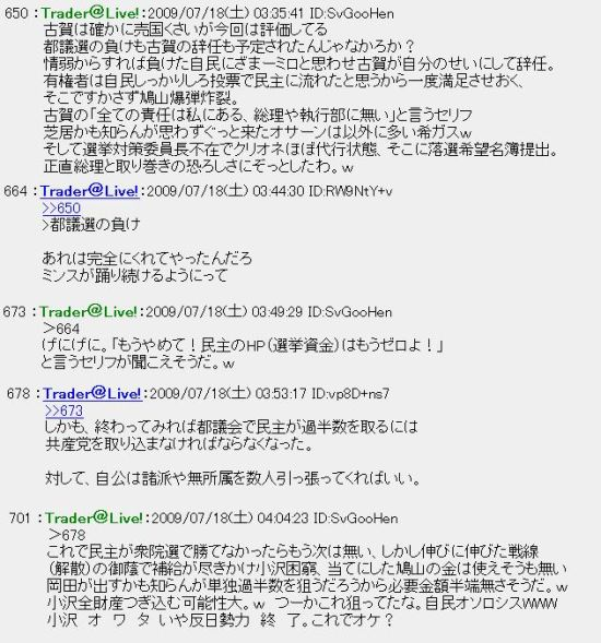 20090718yosan1.jpg