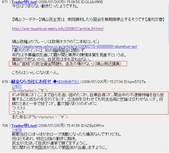 20090720chi1.jpg