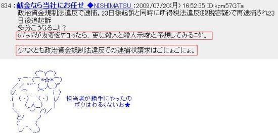 20090720chi2.jpg