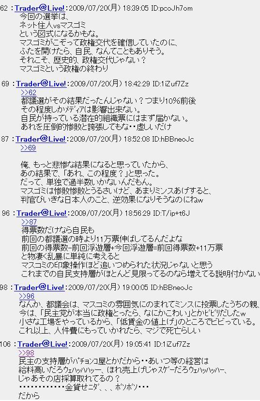 20090720chi4.jpg