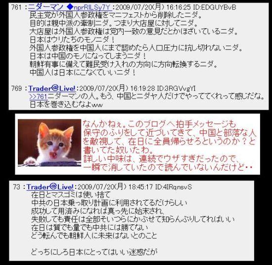 20090720chi5.jpg