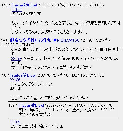 20090721chi4.jpg