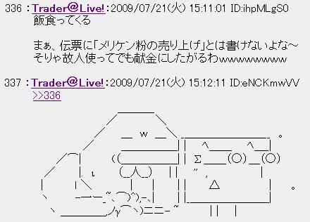 20090721kona1.jpg
