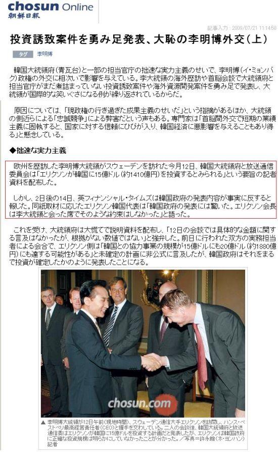 20090721korea2.jpg