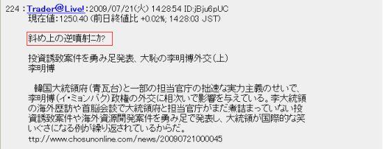 20090721korea3.jpg