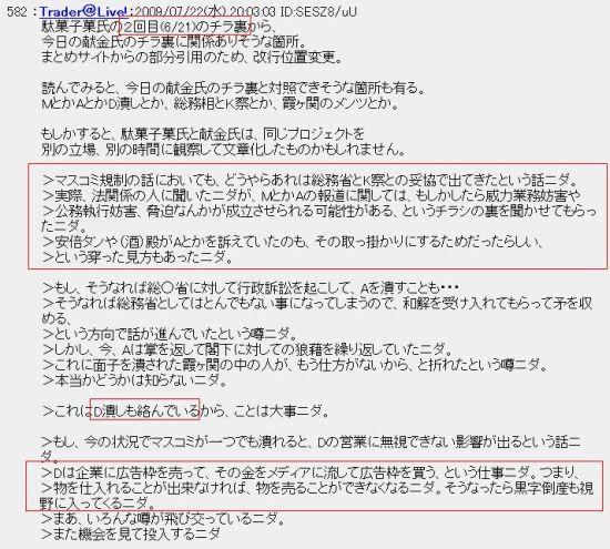 20090722chi5.jpg