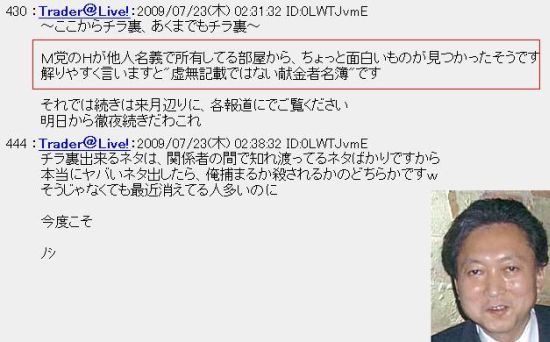 20090723hatoyaba1.jpg