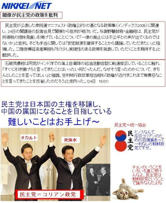 20090724minshuahokouyaku.jpg