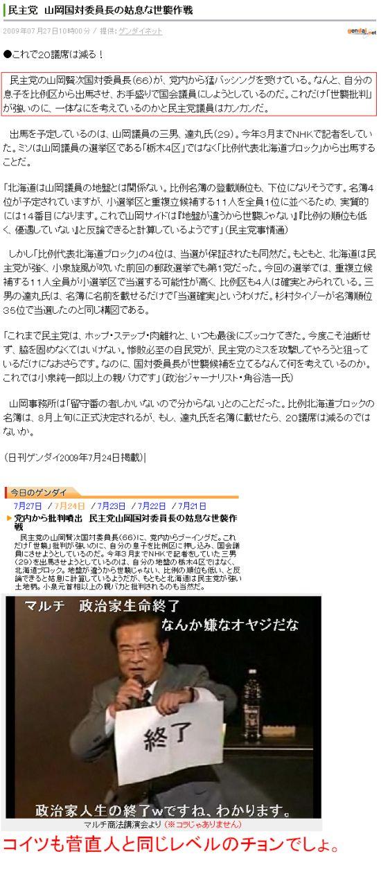 20090724yamaoka1.jpg