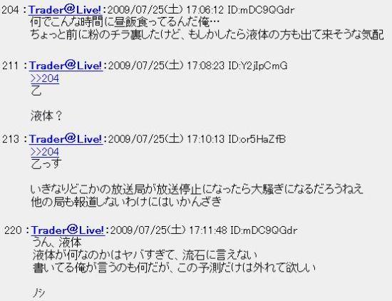 20090725chi1.jpg