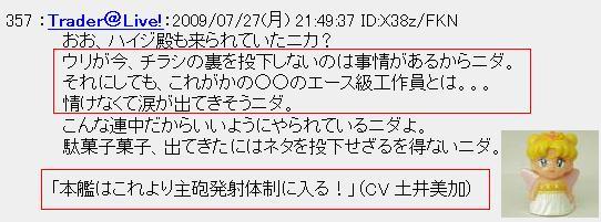 20090727chi3.jpg