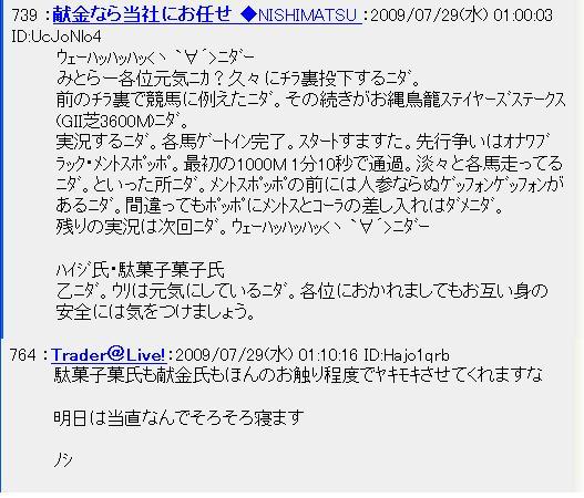 20090729chi1.jpg