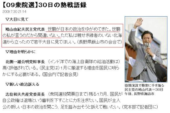20090730HATOSESHYU1.jpg