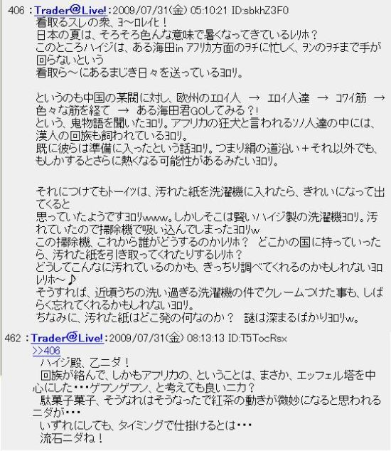 20090731chi3.jpg