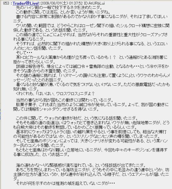 20090801chi1.jpg