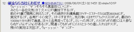 20090801chi4.jpg