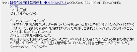 20090801chi8.jpg