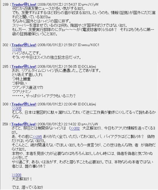 20090801chi9.jpg