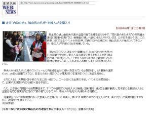 20090801hatoyamayomeihan1.jpg