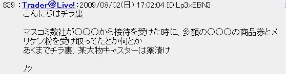 20090802chi2.jpg