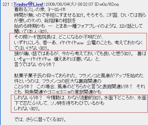 20090804chi5.jpg