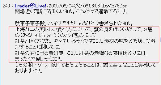 20090804chi6.jpg