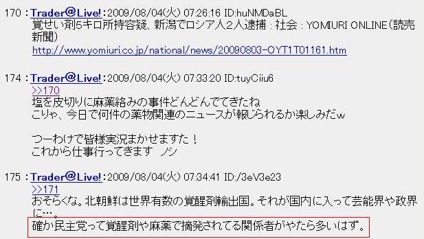 20090804chi7.jpg