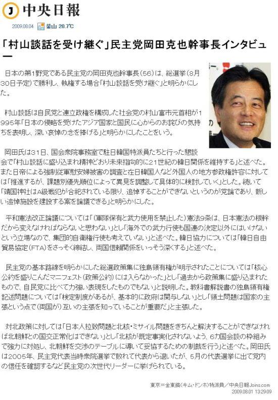 20090804okadamurayama1.jpg
