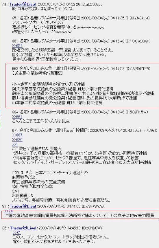 20090804yaku1.jpg