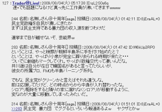 20090804yaku2.jpg