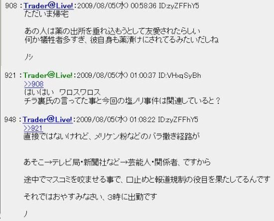 20090805chi1.jpg