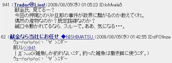 20090805chi4.jpg