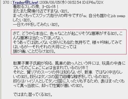 20090805chi5.jpg