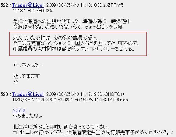 20090805chi7.jpg