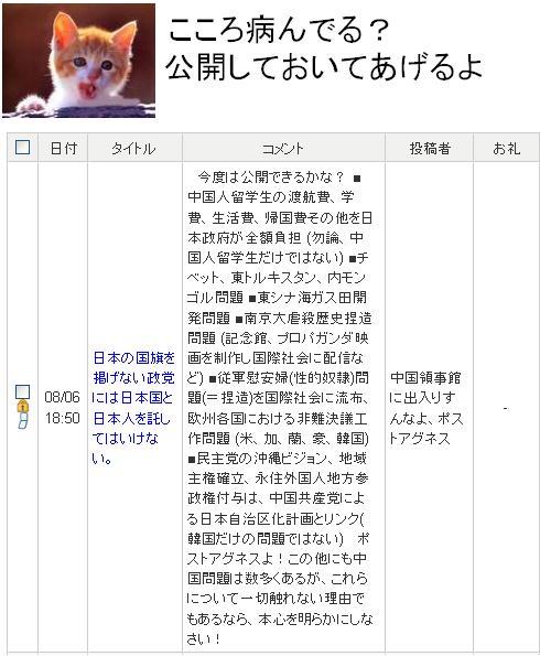 20090806aho1.jpg