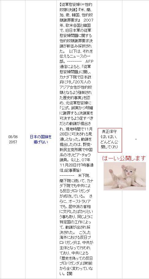 20090806aho5.jpg