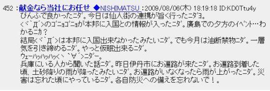 20090806chi2.jpg