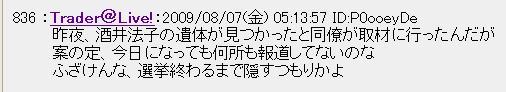 20090807sakai1.jpg