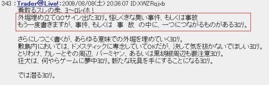 20090808chi1.jpg