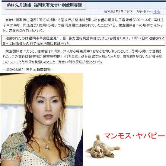 20090808sakai1.jpg