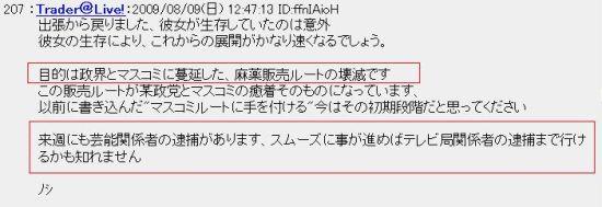 20090809chi2.jpg