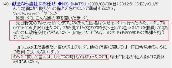 20090809chi7.jpg