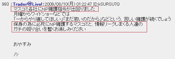 20090810chi2.jpg