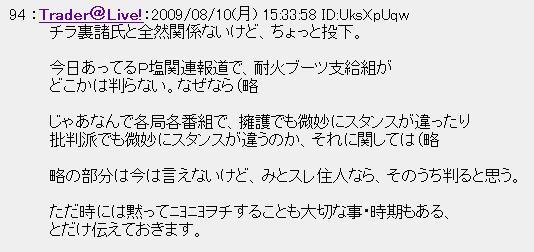 20090810chi3.jpg